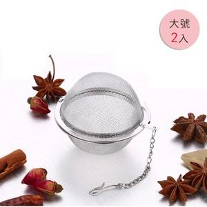【PUSH!廚房餐具用品】304不鏽鋼茶葉過濾器調味滷包球(大號2入)D72