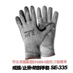 戒護/止滑+防割手套(SE-335)灰色