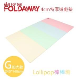 【FOLDAWAY】4cm特厚遊戲墊(加大款)-Lollipop棒棒糖