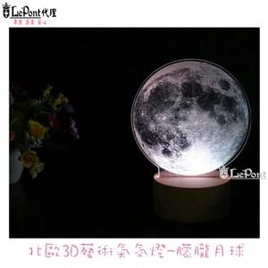 3D藝術氛圍燈-朦朧月球