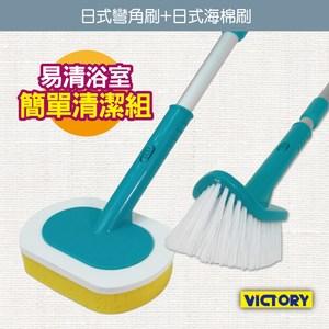 【VICTORY】易清浴室簡單清潔組