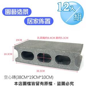 空心磚(38CM*19CM*10CM)(保麗龍材質) 12入/組
