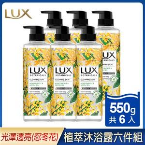 【LUX 麗仕】植萃精油香氛沐浴露550g-光澤透亮(忍冬花) 六件組
