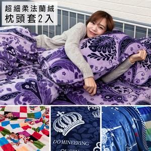 【BELLE VIE】保暖舒適法蘭絨枕套/ 2入組(任選)簡約線條