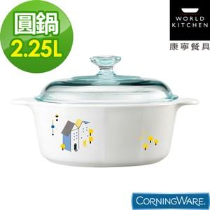 【美國康寧 Corningware】丹麥童話圓型康寧鍋-2.2L