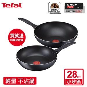 Tefal特福 輕食光系列28CM不沾小炒鍋加贈24cm平底鍋