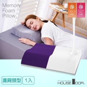 House door涼感親膚記憶枕 大和抗菌表布-護頸肩型(魔幻紫)
