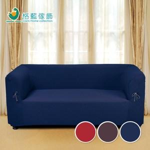 【格藍傢飾】摩登時尚彈性平背沙發套-咖3人