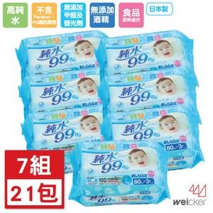 Weicker 純水99%日本製濕紙巾 80抽21包