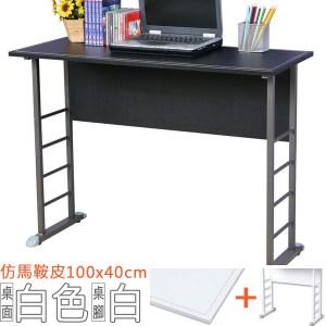 【Homelike】查理100x40工作桌(仿馬鞍皮)桌面-白 / 桌腳-亮白