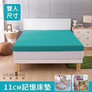 House Door 吸濕排濕布11cm記憶床墊全配組-雙人5尺青碧藍