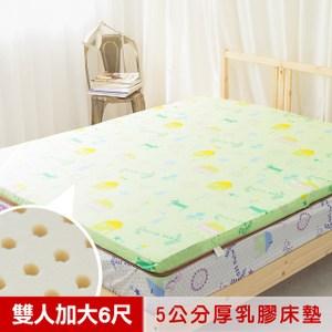 【米夢家居】夢想家園-冬夏兩用馬來西亞5CM乳膠床墊(6尺-青春綠)