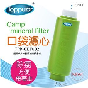 【泰浦樂 Toppuror】口袋型戶外淨水器【中空絲膜濾心】