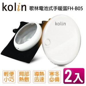 Kolin歌林電池式手暖蛋FH-B05 2入組