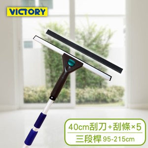 【VICTORY】業務用高處窗戶清潔玻璃刮刀替換組40cm+替換刮條