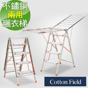 棉花田【鼎讚】不鏽鋼可折疊多功能曬衣梯