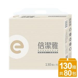 【倍潔雅】超柔韌抽取式衛生紙130抽80包/箱