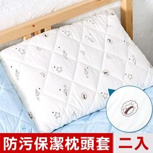 【奶油獅】星空飛行-台灣製造-美國抗菌防污鋪棉保潔枕頭套-米(二入)