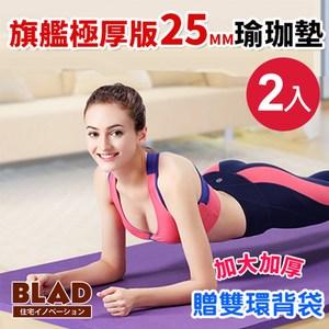 【BLAD】加大加厚環保PVC多功能便攜瑜珈墊25MM-超值2入組紫