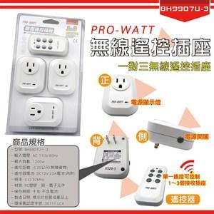 華志 BH9907U-3 無線 遙控插座 1對3