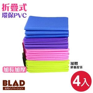 【BLAD】糖果色折疊式止滑加厚加長瑜珈墊6MM(藍+綠)-超值4入組(贈提袋)