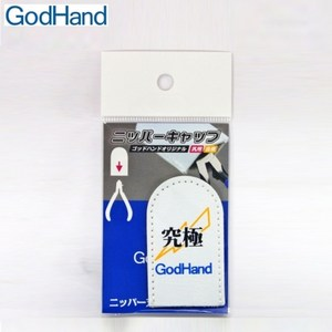 日本GodHand神之手工具護套GH-NC1鉗子護套工具保護