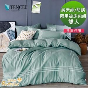 Betrise雙人線條系列300織紗100%純天絲防螨抗菌兩用被床包組石楠紫