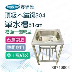 【Toppuror 泰浦樂】頂級不鏽鋼304單水槽51cm