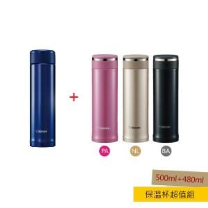 象印  不鏽鋼真空保溫杯組 SM-AGE50-AC+SM-JD48藍+粉紅色PA