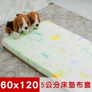 米夢家居-夢想家園-純棉+紙纖蓆面嬰兒床墊布套-青春綠(60X120)