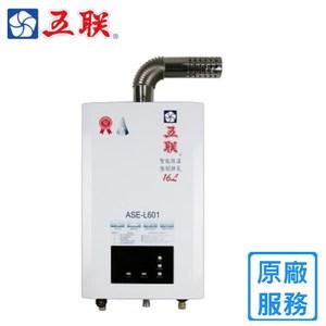 【五聯】ASE-L601 智能控溫強制排氣熱水器(16L)-桶裝瓦斯