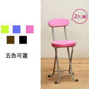 《C&B》新巧易收靠背軟座折合椅(粉紅色二入)