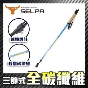 【韓國SELPA】開拓者特殊鎖點超輕碳纖維木柄登山杖(三色任選)藍色
