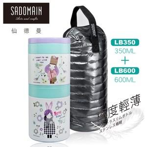 【仙德曼 SADOMAIN】 法國少女輕量保溫/保冷食物罐旅行組-藍色