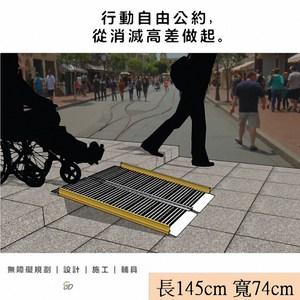 【通用無障礙】兩片折合式 鋁合金 斜坡板 (長145cm、寬74cm)