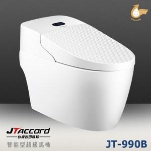 【台灣吉田】JT-990B 智能型微電腦超級馬桶410x745x550mm