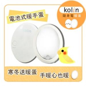 《超值兩入組》【Kolin 歌林】電池式隨身電暖蛋FH-B05x2