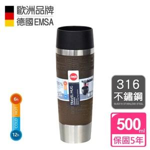 【德國EMSA】隨行馬克保溫杯TRAVEL MUG(保固5年)-500ml焦糖棕
