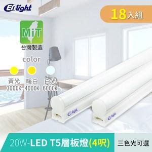 【ENLight】T5 4呎20W-LED層板燈-18入(三色光可選)白光6000K