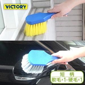 【VICTORY】廚房浴室汽車多功能手持清潔刷-短柄(硬刷+軟刷)