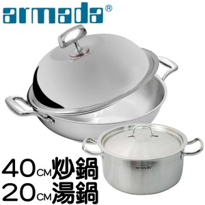 【Armada】菁英雙耳316複合金炒鍋40CM+伊莉莎白雙耳304複