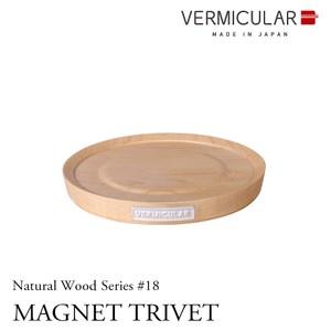日本Vermicular原木磁鐵鍋墊18cm白楓木(白)