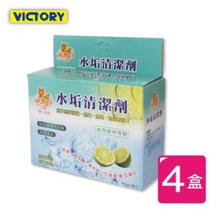 【VICTORY】水垢清潔劑4盒(60gx3包入) #1035052