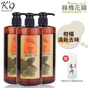 【K9】柑橘去味天然寵物洗毛精_犬用500ml 3入 送乾洗手15ml