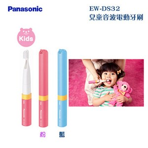 Panasonic 國際牌 EW-DS32-P 兒童音波電動牙刷(粉色)