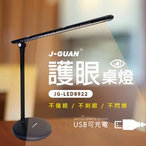 J-GUAN晶冠 LED護眼暖光桌燈 JG-LED8922