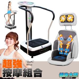 健身大師-專業型手扶抖動機按摩超值組-顏色隨機顏色隨機