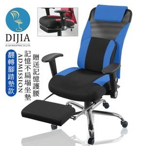 【DIJIA】安雅精品舒壓收納電鍍翻轉腳墊款電腦椅/辦公椅(6色任選)藍