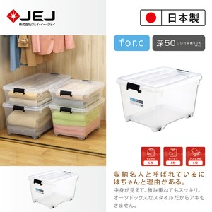 JEJ For.c 帶輪置物收納整理箱 50深
