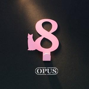 OPUS 歐式鐵藝壁飾掛勾/無痕掛鉤(當貓咪遇上數字8)粉